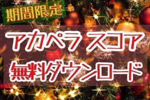 無料ダウンロード クリスマス