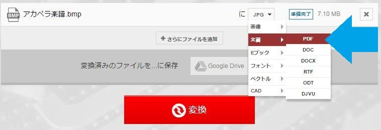 convertio pdf 選択