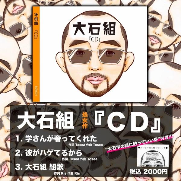 大石組CD