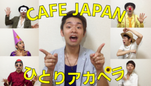 cafe japan サムネイル