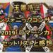 玉置浩二オーケストラコンサート2019「ロマーシカ」感想とセットリスト